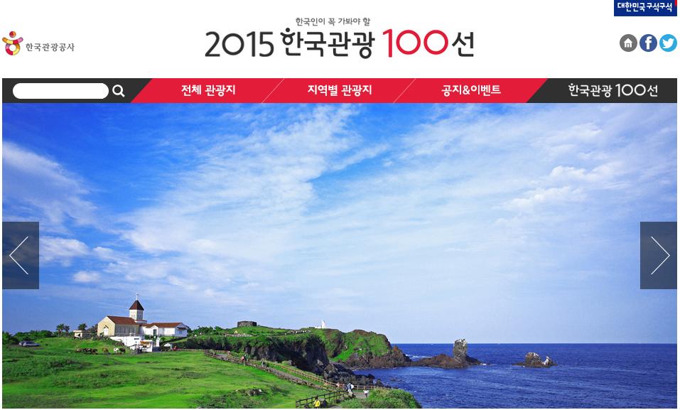 旅遊資訊 ▌韓國人必去的100個韓國觀光點(한국관광100선)【2015韓國百選】