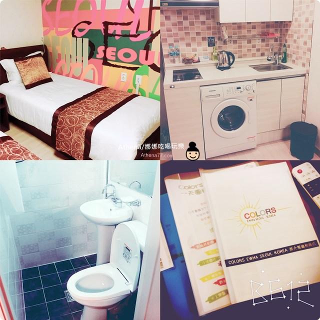 ▌韓國 ▌首爾住宿。梨大站(241)。Colors Ewha Seoul Apartment
