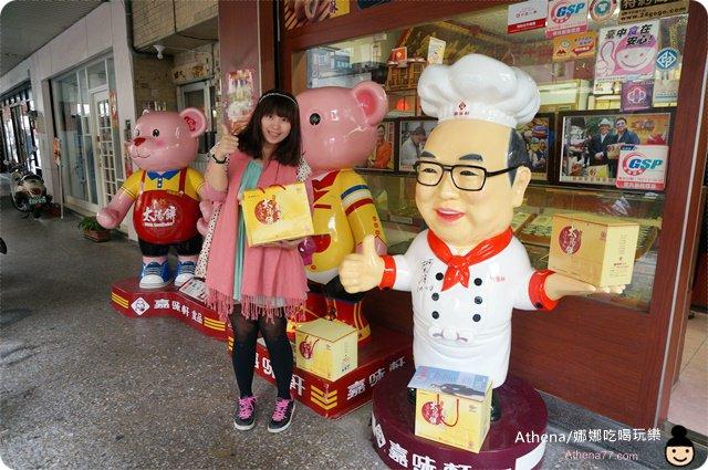 ▌台中 ▌西區模範街:必買辦手禮/超好吃的太陽餅【嘉味軒】淇淇太陽餅