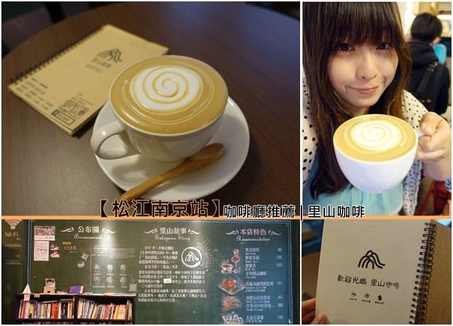 ▌食記 ▌台北。中山區。松江南京站|里山咖啡。平價推薦 ♥ 咖啡好喝/不限時