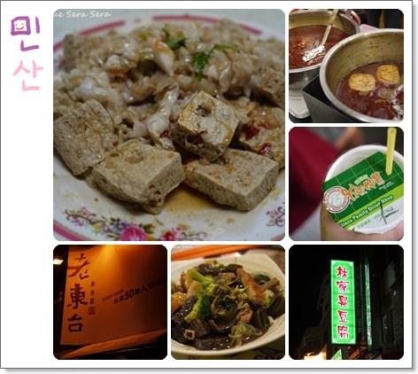 │旅遊│台東熱氣球之旅Day1-4:台東市區(林家臭豆腐+神仙麻辣燙)