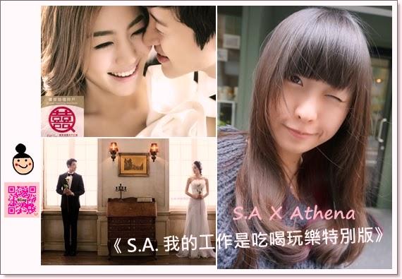 │活動│特別企劃。韓國S.A. Wedding 「韓國婚紗攝影」我的工作是跟著星星韓劇拍婚紗♥