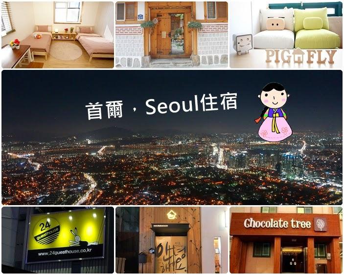 韓國自由行 ▌韓國首爾住宿:離地鐵近/免費WIFI/Hotel/GuestHouse平價住宿/附比價連結【10/31更新】