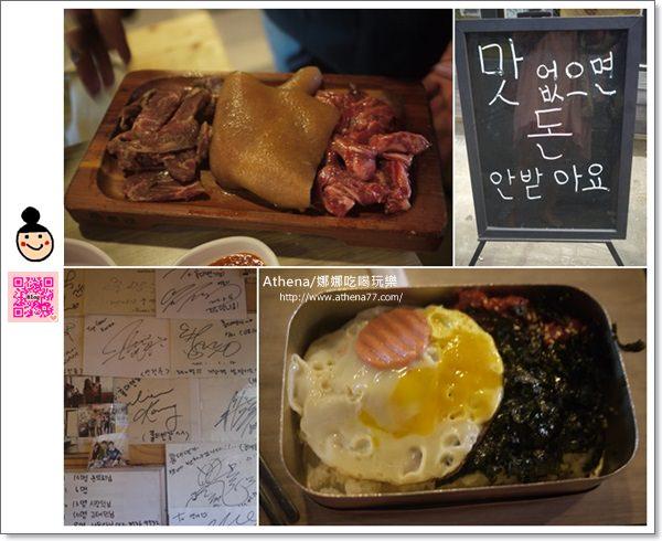 │韓國│韓國五輯。首爾。弘大站(홍대맛집)|홍대 연가。吃烤肉+美味豬皮♥