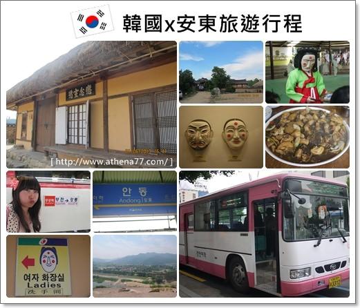 韓國 ▌安東自由行 : 旅遊整理。安東兩天兩夜小旅行/ 行程大功略 #韓國五輯