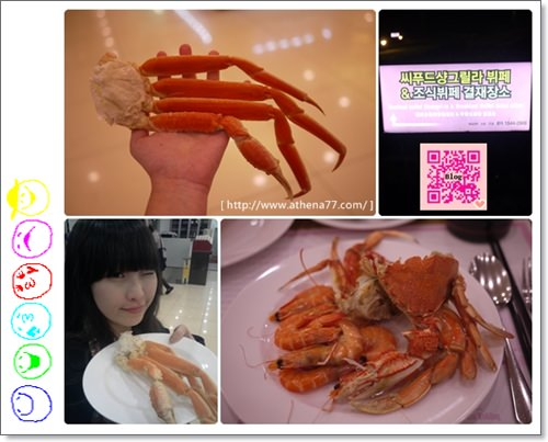 韓國 ▌濟州島食記 : 香格里拉海鮮自助餐Buffet-샹그릴라 씨푸드(吃到飽)