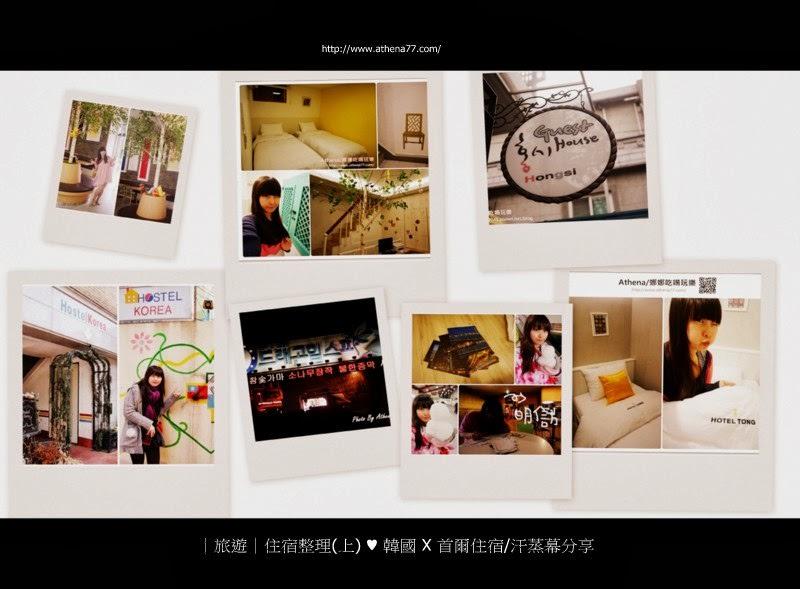 ▌韓國 ▌首爾住宿心得文整理+汗蒸幕分享【2017更新】#10間以上