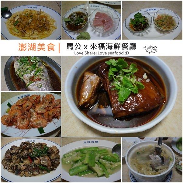 澎湖食記 ▌ 來福海鮮餐廳,合我胃口的一餐。腿庫超好吃欸!