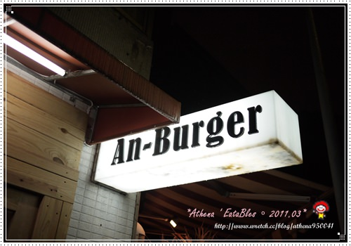 │食記│台北市。中山區:中山站*大俠愛吃漢堡包。An-Burger。