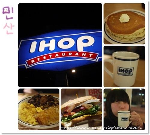 │美國│美西之旅Day7-5:IHOP – Restaurant❤ 好吃的美式餐廳