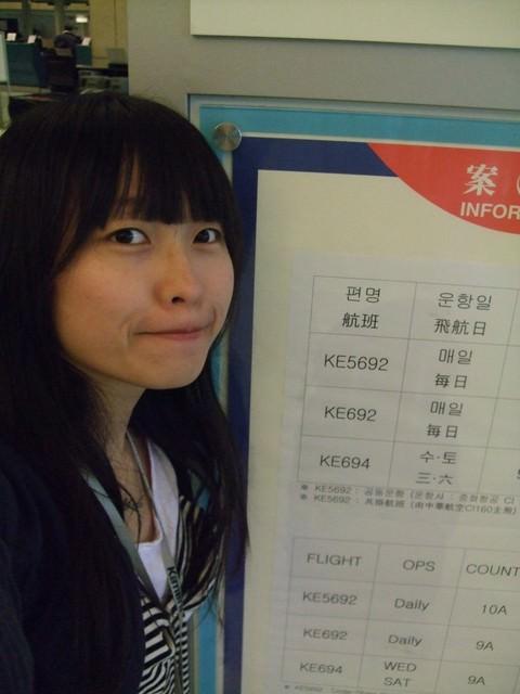 韓國 ▌首爾自助Day 1 – 分享大韓飛機餐/大韓 華航聯營班機:)