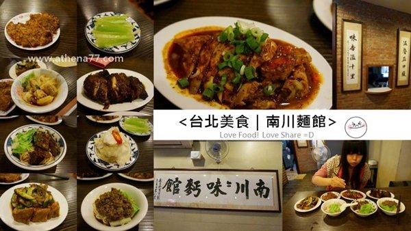 南川麵館-001