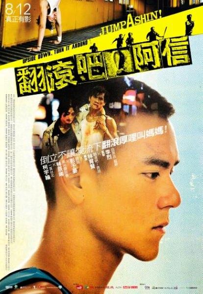│電影│推薦*好看的國片:翻滾吧!阿信 ( IMDb 7.0分)
