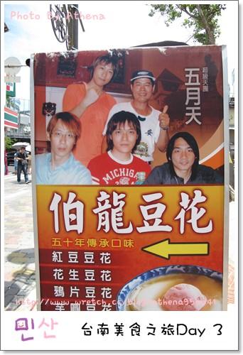 │旅遊│台南食記。Day3-1:50年的傳承口味。伯龍豆花