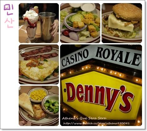 │美國│美西之旅Day3-2:Denny's Burger丹尼斯漢堡