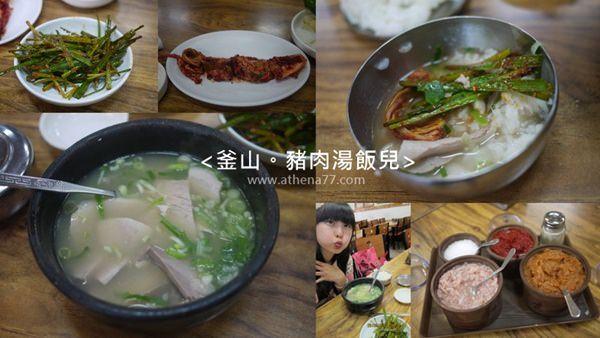 │遊記│韓國五輯。釜山|釜山站 ♥豬肉湯飯 (본전돼지국밥) ♥