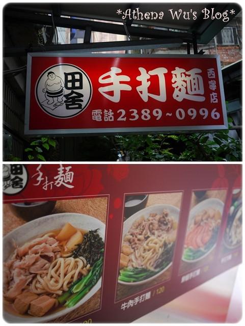 │食記│台北。西門站| OL午餐系列。田舍日式手打麵。西寧店