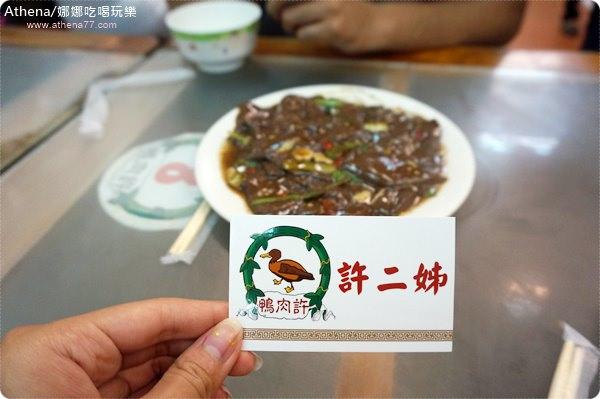 新竹食記 ▌城隍廟食記。鴨肉許(二姊)鴨肉炒麵 + 鴨肉湯兒