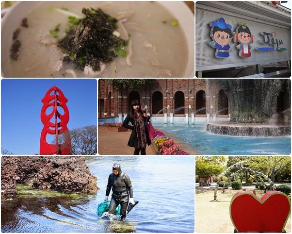 韓國 ▌2013 秋天。濟州島自由行 : 旅遊景點/餐廳/民宿分享整理(懶人包)