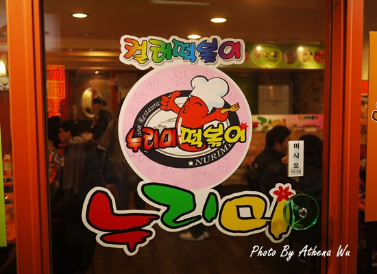 韓國 ▌首爾自由行 : 梨大누리味(六色鍋)【店家已歇業】#2011首爾旅行(15)