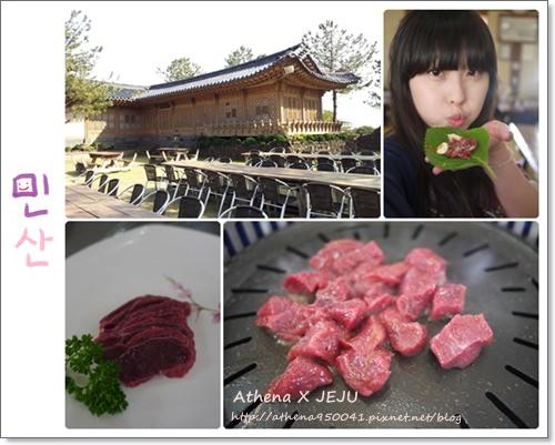 韓國 ▌濟州島必吃美食 : 西歸浦市 中文觀光區 濟州馬苑제주마원濟州特色餐
