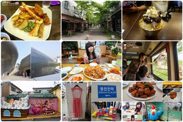 ▌韓國行程 ▌2014!夏遊,夏日首爾之旅,從首爾玩到仁川去 ❤ 【韓國八輯】=2014/12/09更新=