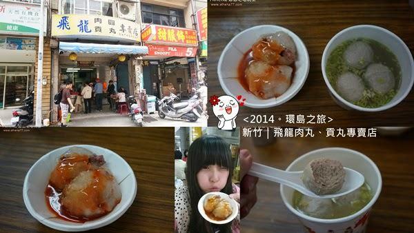 │旅行│2014環島之旅Day1。新竹|美食分享。飛龍肉圓、貢丸專賣店♥
