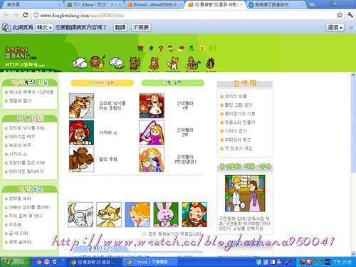 │分享│韓語:韓國童話線上看