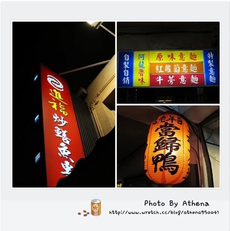 │旅遊│台南食記。Day1:府前路(進福炒鱔魚、阿龍魯味+特製意麵)
