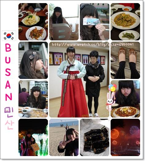 │韓國旅遊│2011韓國吃喝玩樂總整理。釜山篇(2012/02/20 更新)