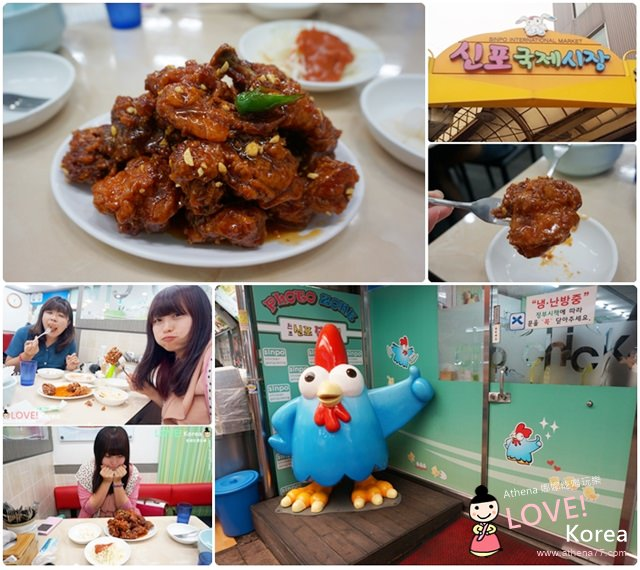 韓國 ▌仁川美食 : 東仁川站 (160) 新浦市場炸雞-新浦元祖炸雞兒신포닭강정  ♥