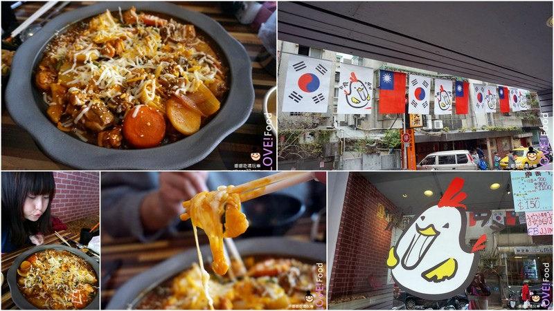 ▌食記 ▌台北。大安區。忠孝敦化站 JJIMDAK 燉雞 / 찜닭 ♥ 起士口味還不錯吃