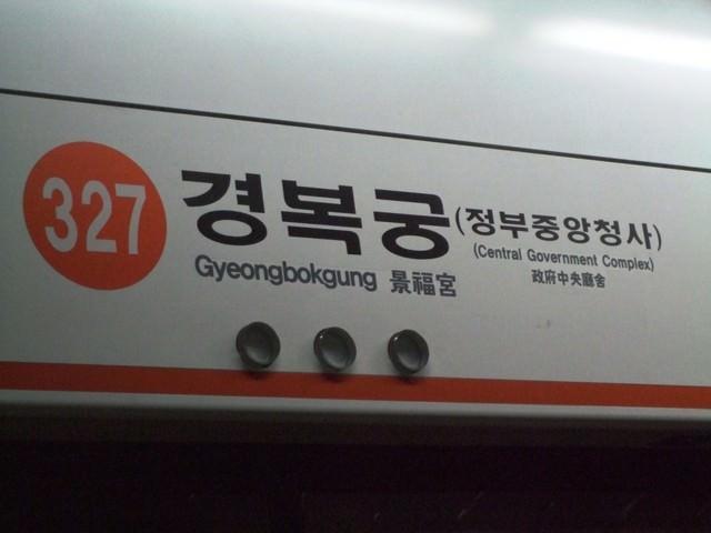 韓國 ▌首爾自助行Day 3 -美麗的景福宮+好吃的土俗村蔘雞湯:)