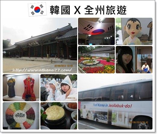韓國 ▌全州自由行 : 旅遊整理。全州兩天兩夜小旅行(行程大功略) #韓國五輯