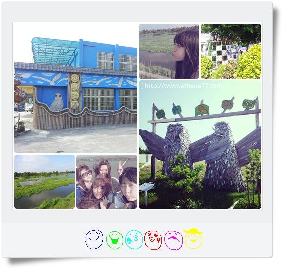 │活動│台灣♥嘉義-四股與溼地的對話(四股社區+鰲鼓濕地森林園區)