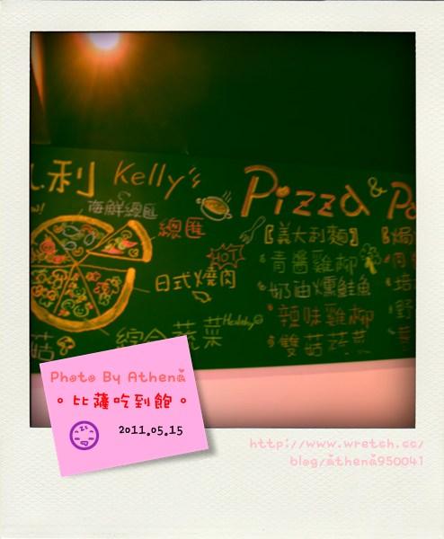 │食記│台北。師大|義式料理:PASTARIA 凱利義式餐廳。比薩/義大利麵吃到飽