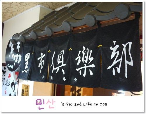 │食記│桃園。日式拉麵:黑市俱樂部