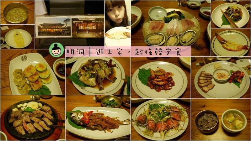 韓國 ▌首爾自由行 : 明洞|進士宅(진사댁) 超威的韓定食 吃遍韓國美食吧#2014冬遊首爾(17)