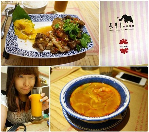 ▌食記 ▌台北。中山站:泰國料理 ♥ 長鼻子泰國餐廳LONG TRUNK THAI RESTAURANT