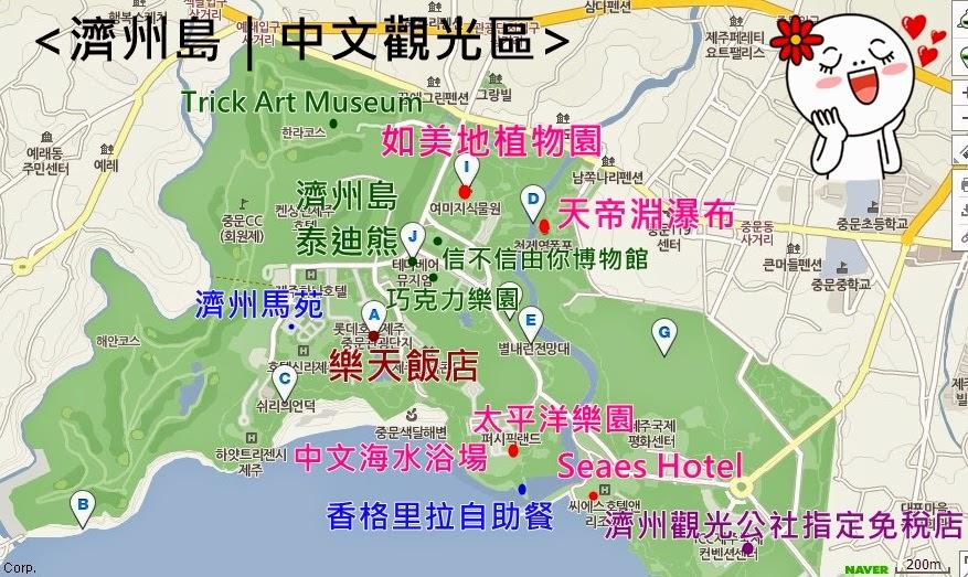 韓國 ▌濟州島自由行懶人包。中文觀光區중문관광단지 ♥ 濟州島必去 (2014年更新版)