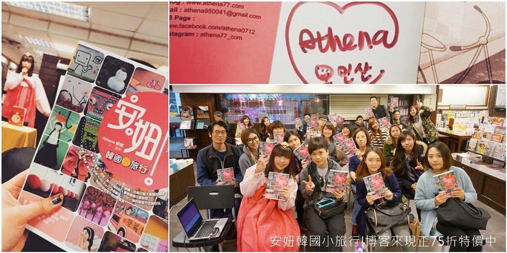 ♥ 安妞韓國小旅行|第一本分享沙發衝浪的旅遊書,告訴你哪兒好玩哪兒好吃:)