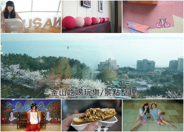 ▌韓國 ▌釜山+慶州全攻略 (吃喝玩樂/景點整理) 【2015/08/13更新】