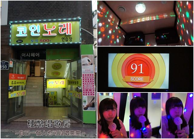 ▌韓國 ▌首爾玩樂。回基站。銅板唱歌房,1000韓元可唱4首(近慶熙大)