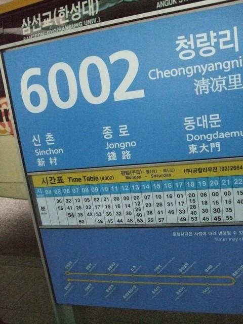 韓國首爾  ▌搭公車到新設洞HK+東大門逛逛+路上小吃隨意吃