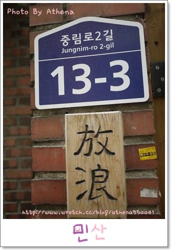 韓國 ▌首爾自由行 : 韓屋民宿:放浪民宿Brang Hostel #2011首爾旅行(27)