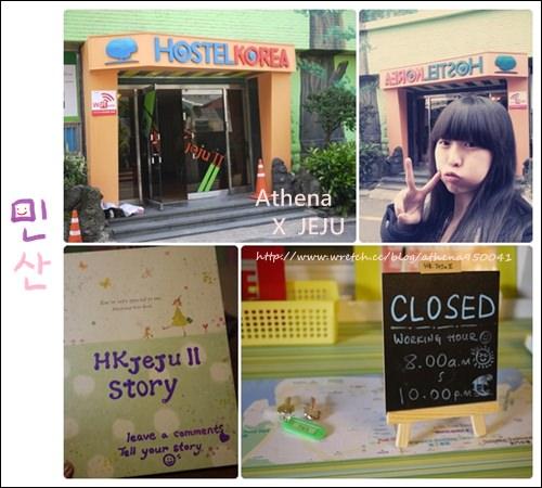韓國 ▌濟州島自由行。Hostel Korea JEJU(二館)【現已換人經營】