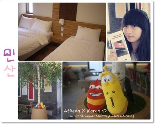 韓國 ▌首爾住宿 : 安國站。Hostel Korea 昌德宮 像飯店一樣的民宿 #韓國五輯