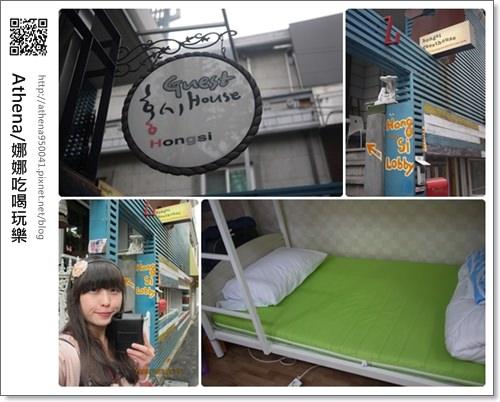 韓國 ▌首爾住宿 : 弘大站。紅柿Hongsi-Guest House 홍시게스트하우스 #韓國五輯