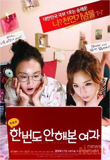 │韓影│韓國版《BJ單身日記》/一次都沒做過的女人/한번도 안해본여자 ♥